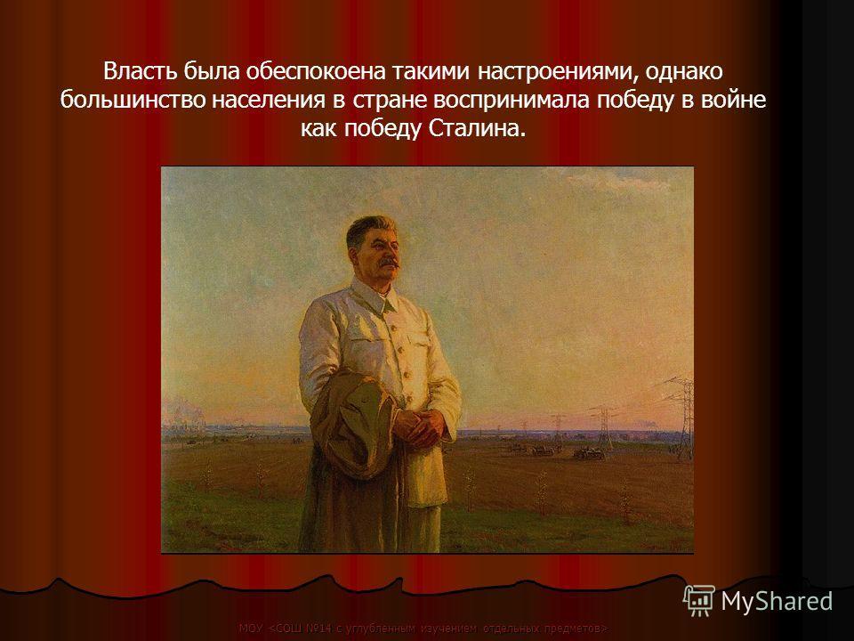 Власть была обеспокоена такими настроениями, однако большинство населения в стране воспринимала победу в войне как победу Сталина.