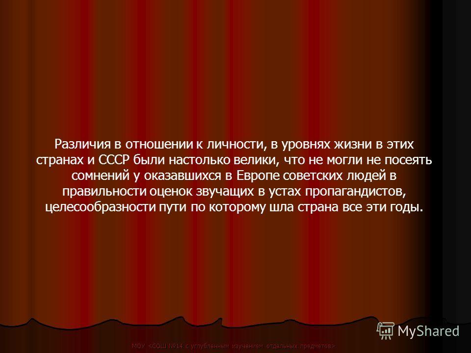 Различия в отношении к личности, в уровнях жизни в этих странах и СССР были настолько велики, что не могли не посеять сомнений у оказавшихся в Европе советских людей в правильности оценок звучащих в устах пропагандистов, целесообразности пути по кото