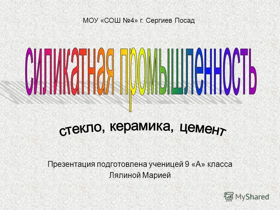Презентация подготовлена ученицей 9 «А» класса Лялиной Марией МОУ «СОШ 4» г. Сергиев Посад