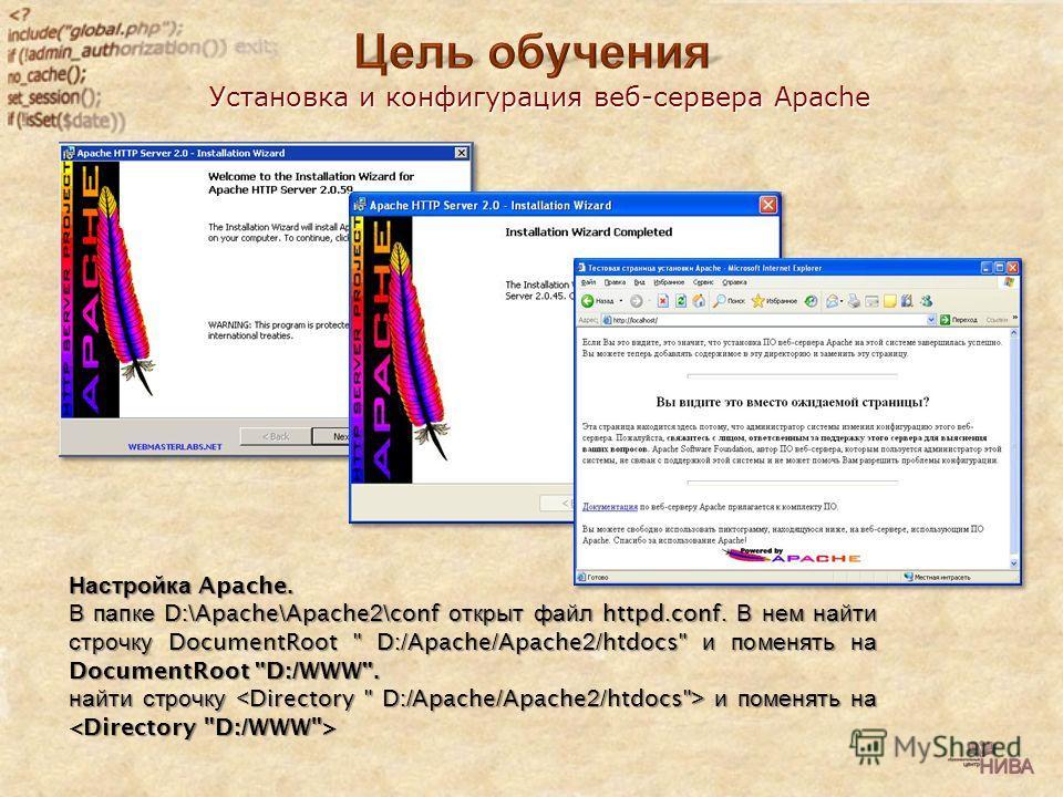 Установка и конфигурация веб-сервера Apache Настройка Настройка Apache. В папке папке D:\Apache\Apache2\conf D:\Apache\Apache2\conf открыт открыт файл файл httpd.conf. httpd.conf. В нем нем найти строчку строчку DocumentRoot DocumentRoot