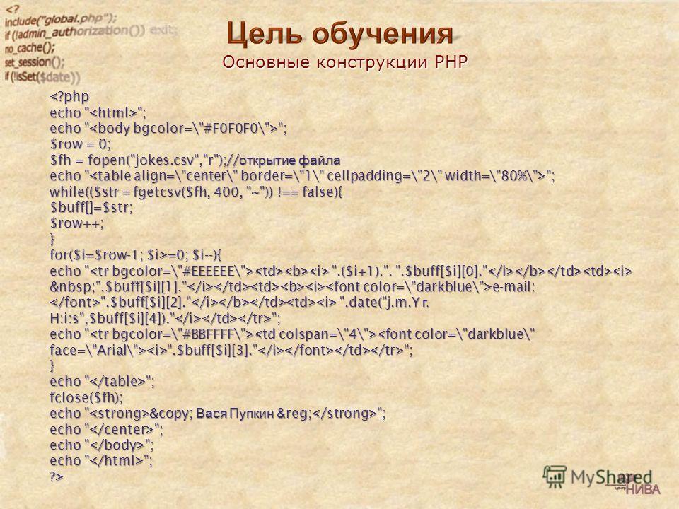 Основные конструкции PHP