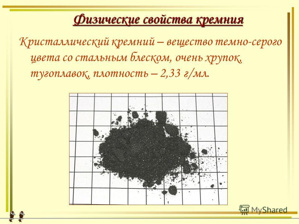 Открытие элемента В 1824 году Й.Я.Берцелиус открыл элемент и назвал его (от лат. silix – кремень) силицием. Современный термин «кремний» ввел русский ученый Г.И.Гесс в 1834 году.