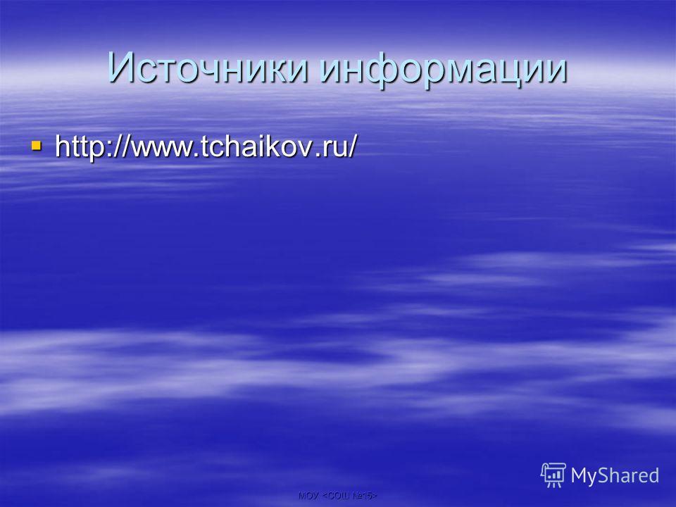 Источники информации http://www.tchaikov.ru/ http://www.tchaikov.ru/