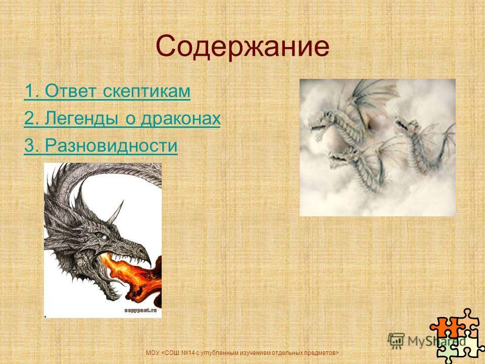 Содержание 1. Ответ скептикам 2. Легенды о драконах 3. Разновидности