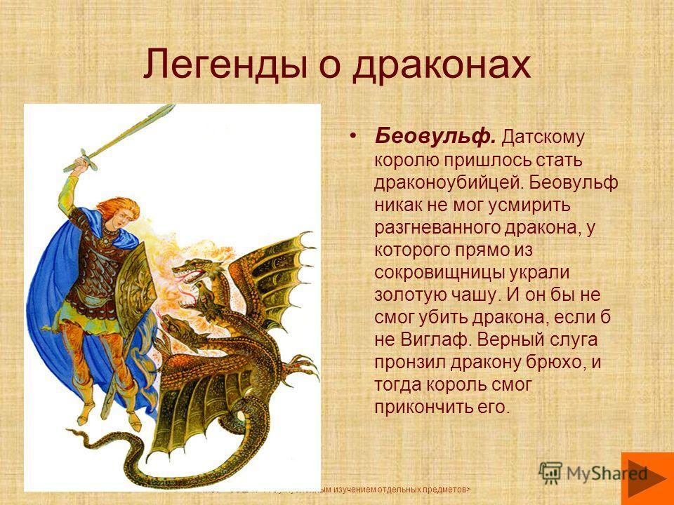 МОУ Легенды о драконах Беовульф. Датскому королю пришлось стать драконоубийцей. Беовульф никак не мог усмирить разгневанного дракона, у которого прямо из сокровищницы украли золотую чашу. И он бы не смог убить дракона, если б не Виглаф. Верный слуга