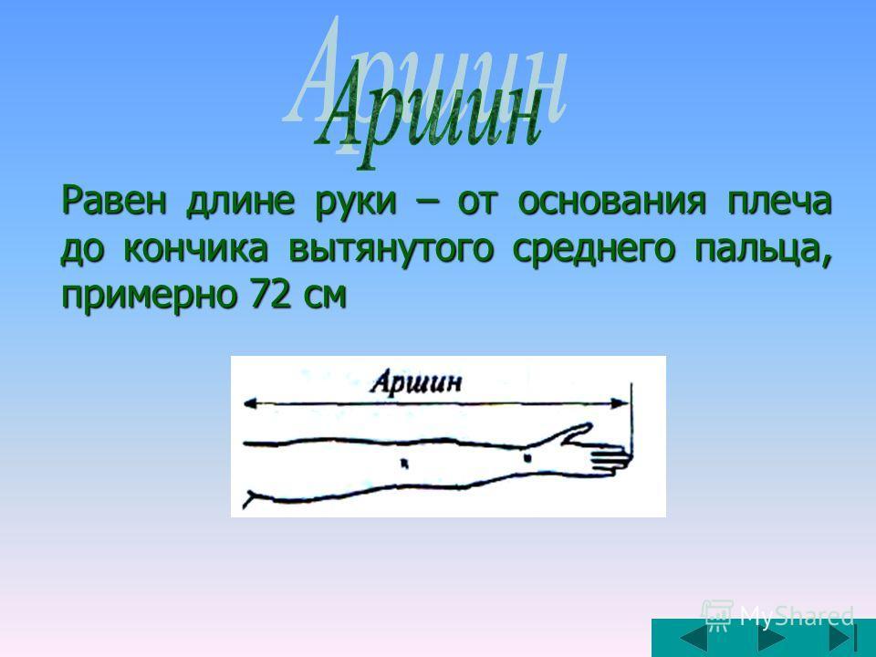Равен длине руки – от основания плеча до кончика вытянутого среднего пальца, примерно 72 см