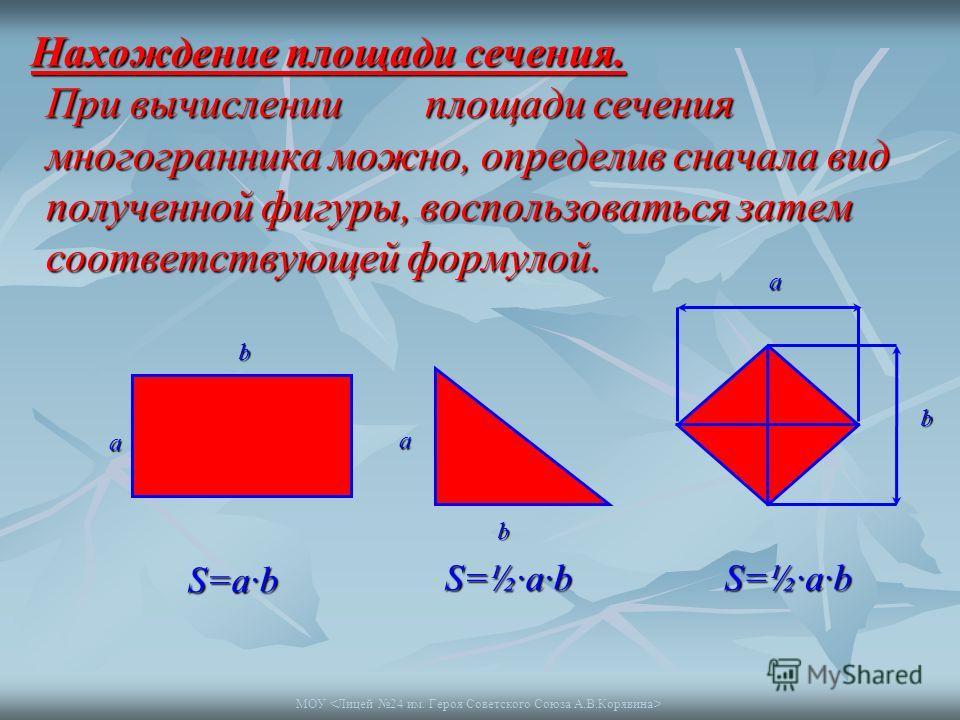 МОУ Нахождение площади сечения. При вычислении площади сечения многогранника можно, определив сначала вид полученной фигуры, воспользоваться затем соответствующей формулой. Нахождение площади сечения. При вычислении площади сечения многогранника можн
