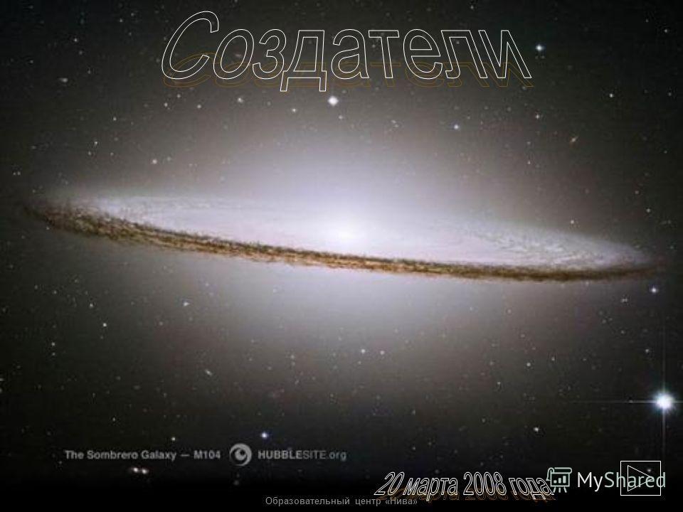 Образовательный центр «Нива» Школа 5 г. Хотьково Урок в слайдах по томе: «Что такое Астрономия» Урок разработан учеником 9«Б» класса Балашовым Алексеем
