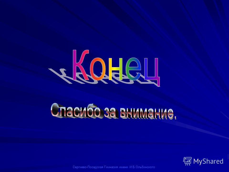 Сергиево-Посадская Гимназия имени И.Б.Ольбинского
