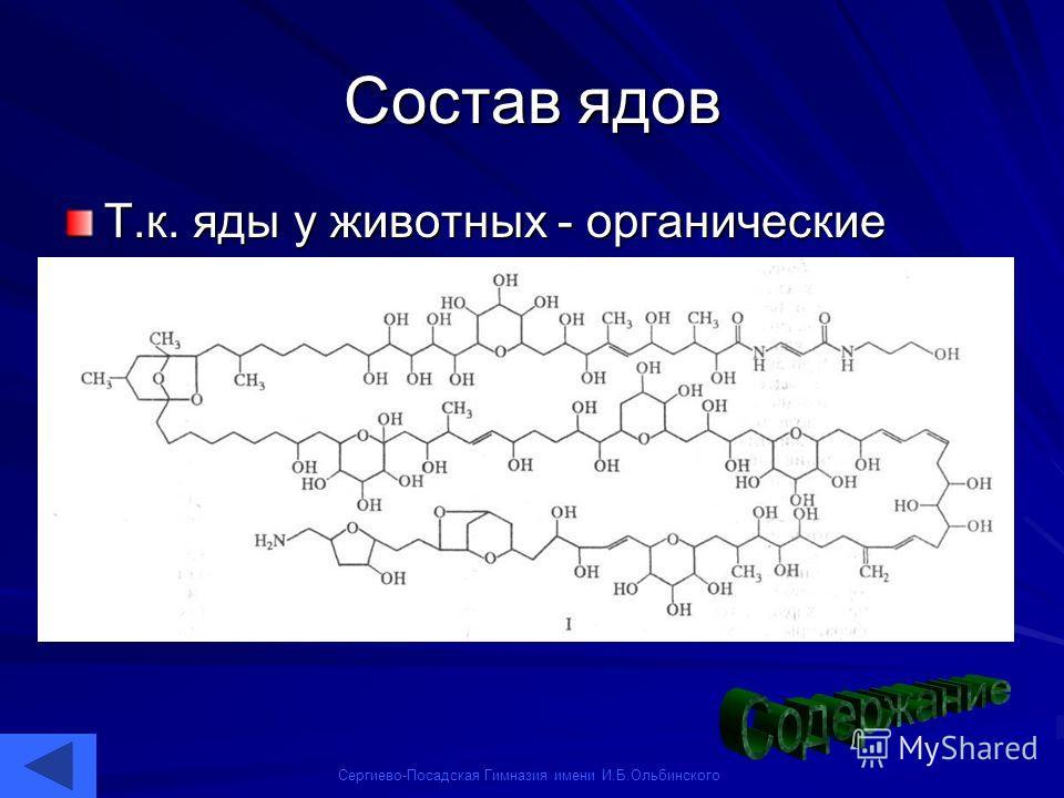 Сергиево-Посадская Гимназия имени И.Б.Ольбинского Состав ядов Т.к. яды у животных - органические вещества, они имеют сложную формулу.