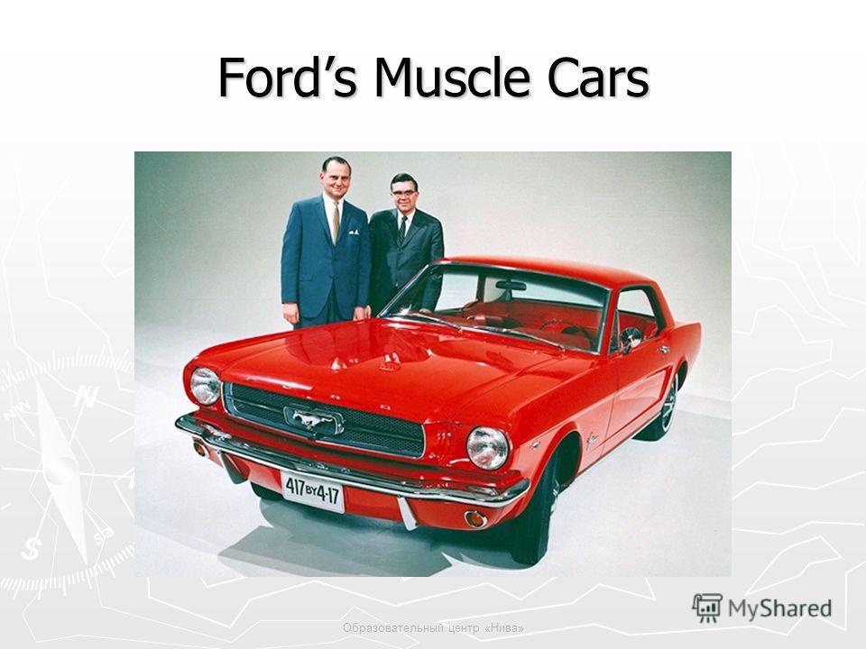 Образовательный центр «Нива» Fords Muscle Cars