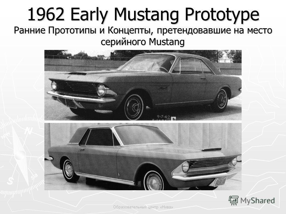 Образовательный центр «Нива» 1962 Early Mustang Prototype Ранние Прототипы и Концепты, претендовавшие на место серийного Mustang