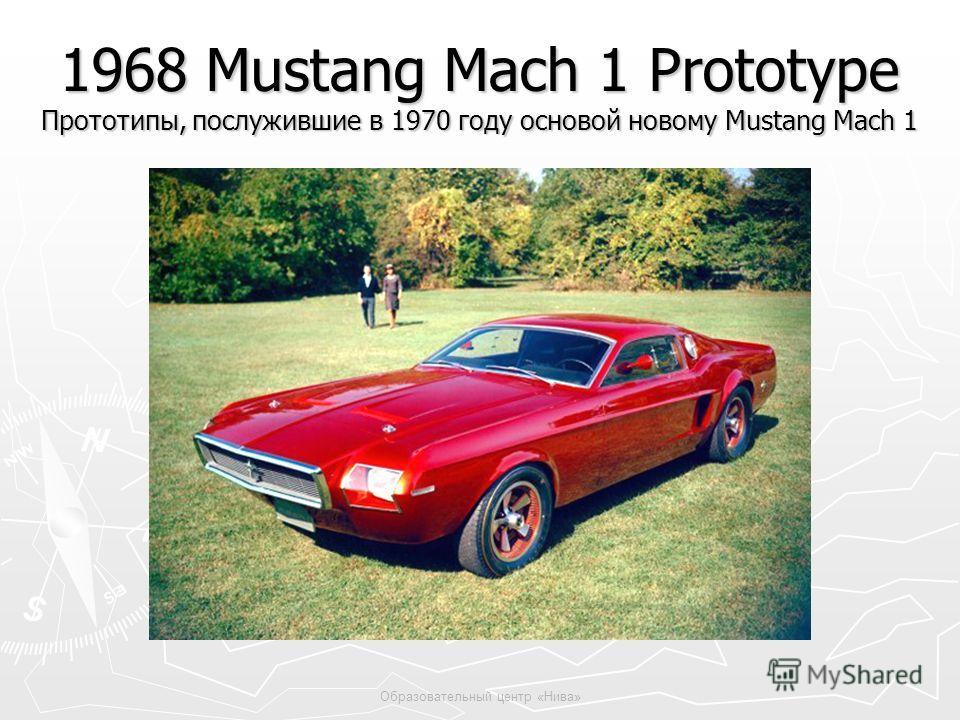 1968 Mustang Mach 1 Prototype Прототипы, послужившие в 1970 году основой новому Mustang Mach 1