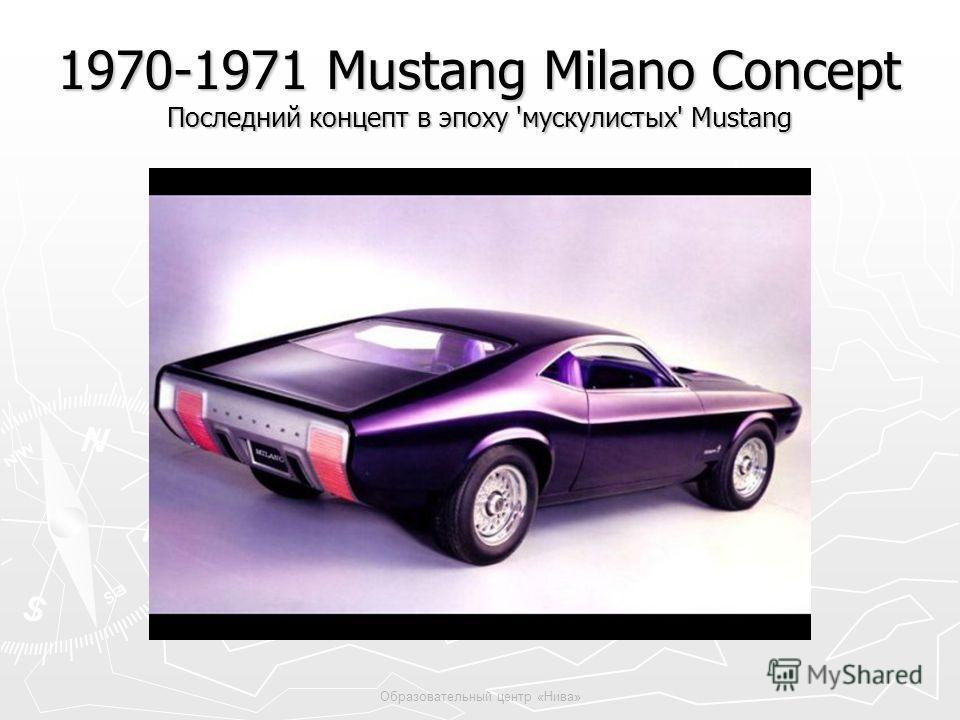 Образовательный центр «Нива» 1970-1971 Mustang Milano Concept Последний концепт в эпоху 'мускулистых' Mustang
