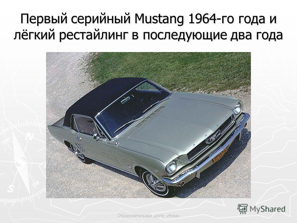 Образовательный центр «Нива» Первый серийный Mustang 1964-го года и лёгкий рестайлинг в последующие два года