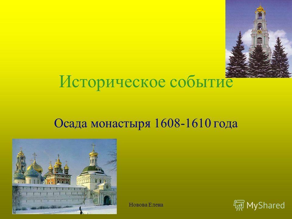Новова Елена Историческое событие Осада монастыря 1608-1610 года