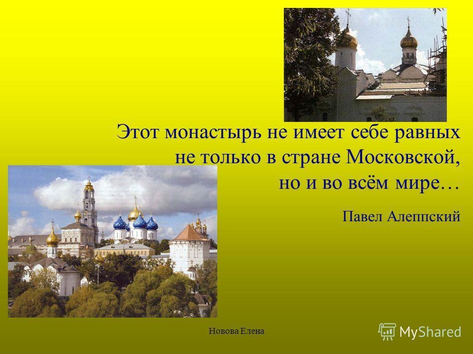 Новова Елена Этот монастырь не имеет себе равных не только в стране Московской, но и во всём мире… Павел Алеппский
