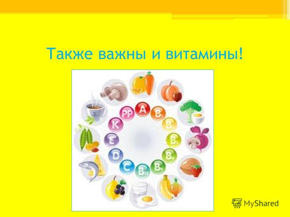 Также важны и витамины!
