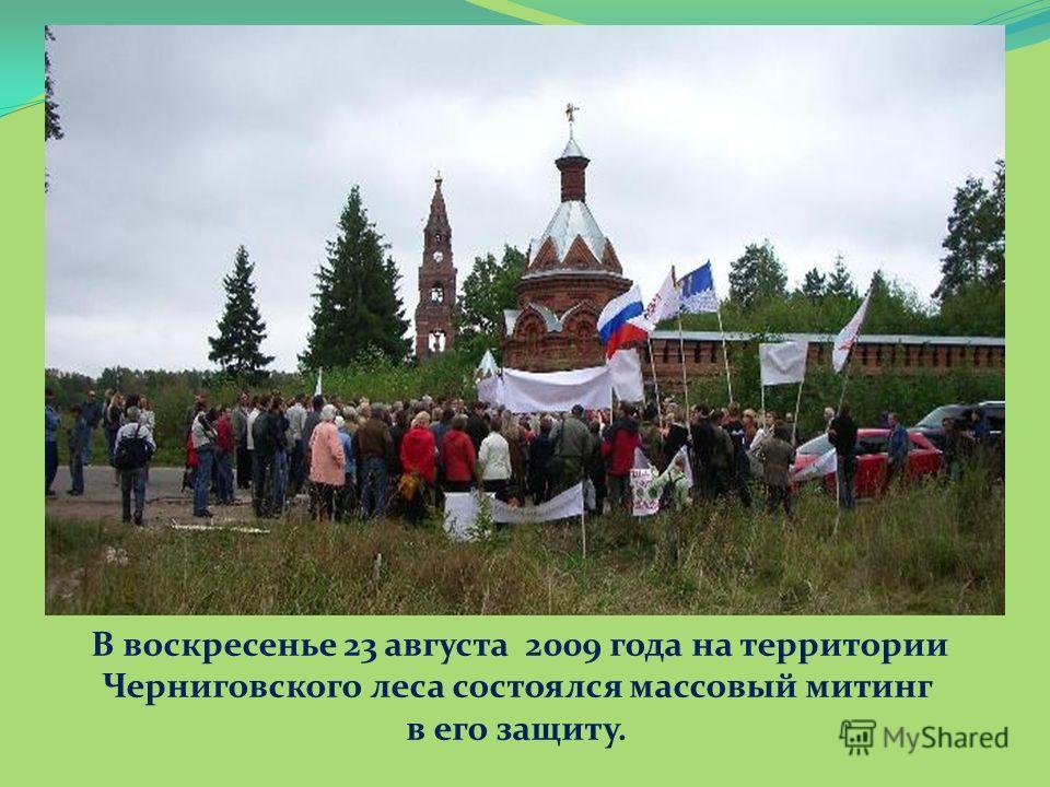 В воскресенье 23 августа 2009 года на территории Черниговского леса состоялся массовый митинг в его защиту.