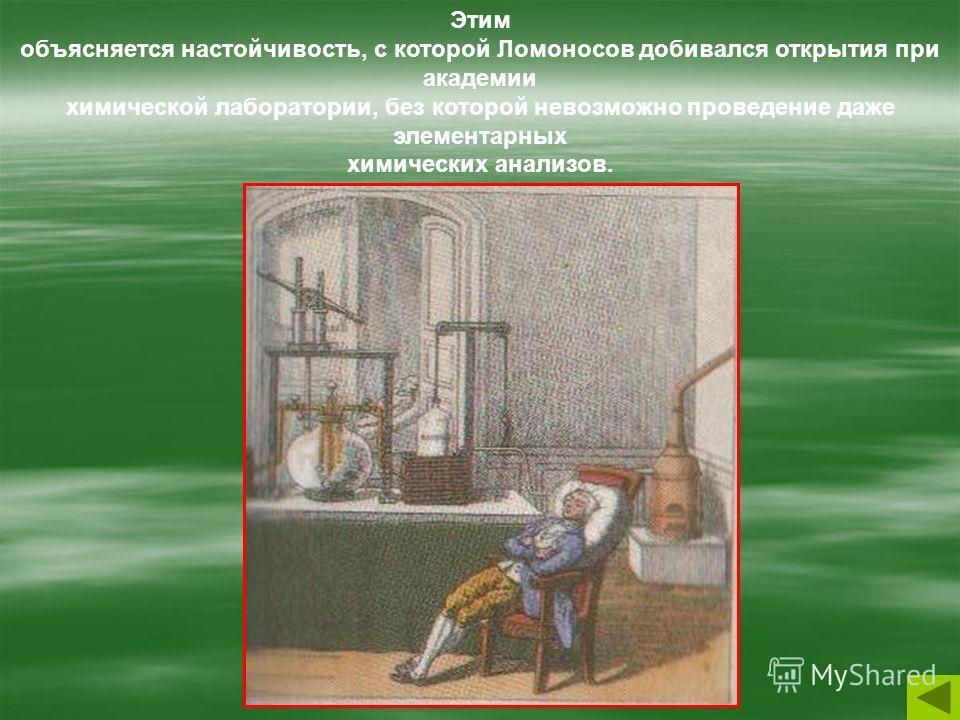 Образовательный центр «НИВА» Этим объясняется настойчивость, с которой Ломоносов добивался открытия при академии химической лаборатории, без которой невозможно проведение даже элементарных химических анализов.