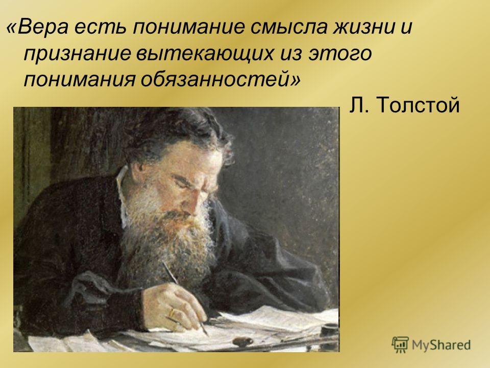«Вера есть понимание смысла жизни и признание вытекающих из этого понимания обязанностей» Л. Толстой