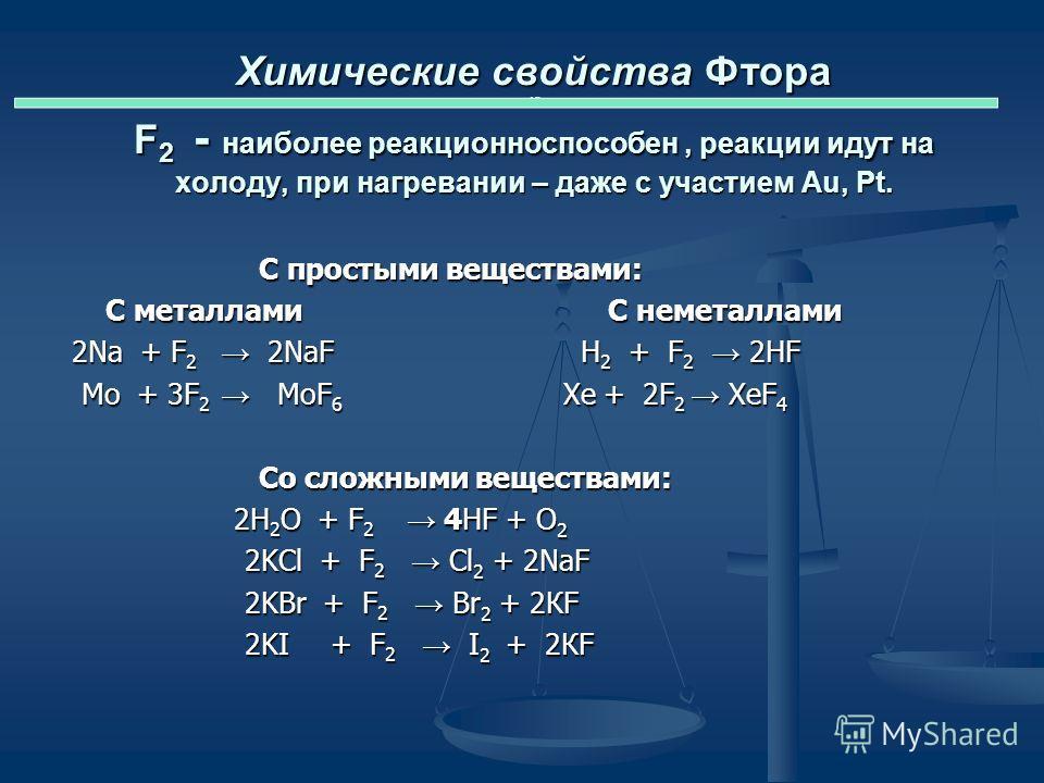 Химические свойства Фтора 45 F 2 - наиболее реакционноспособен, реакции идут на холоду, при нагревании – даже с участием Au, Pt. С простыми веществами: С металлами С неметаллами Na + F 2 H 2 + F 2 Mo + F 2 Xe + F 2 Со сложными веществами: H 2 O + F 2
