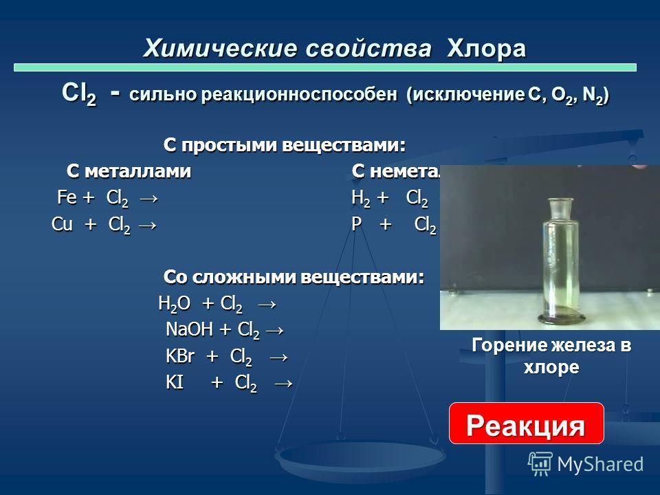 Химические свойства Фтора 45 F 2 - наиболее реакционноспособен, реакции идут на холоду, при нагревании – даже с участием Au, Pt. С простыми веществами: С металлами С неметаллами 2Na + F 2 2NaF H 2 + F 2 2HF Mo + 3F 2 MoF 6 Xe + 2F 2 XeF 4 Со сложными