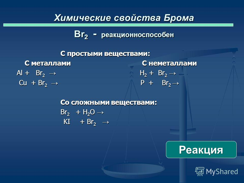 Химические свойства Cl 2 - сильно реакционноспособен (исключение C, O 2, N 2 ) С простыми веществами: С металлами С неметаллами 2Fe + 3Cl 2 2FeCl 3 H 2 + Cl 2 2HCl (tº, hυ) Cu + Cl 2 Cu Cl 2 2P + 5Cl 2 2PCl 5 ( tº, в изб. Сl 2 ) Со сложными веществам