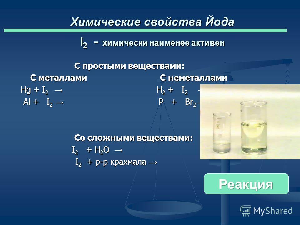 Химические свойства Брома Br 2 - реакционноспособен С простыми веществами: С металлами С неметаллами 2Al + 3Br 2 2AlBr 3 H 2 + Br 2 2HCl Cu + Br 2 Cu Br 2 2P + 5Br 2 2PBr 5 Со сложными веществами: Br 2 + H 2 O HBr + HBrO бромная вода 2KI + Br 2 I 2 +