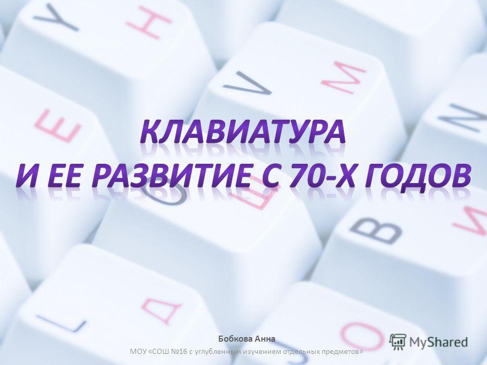 Бобкова Анна МОУ «СОШ 16 с углубленным изучением отдельных предметов»