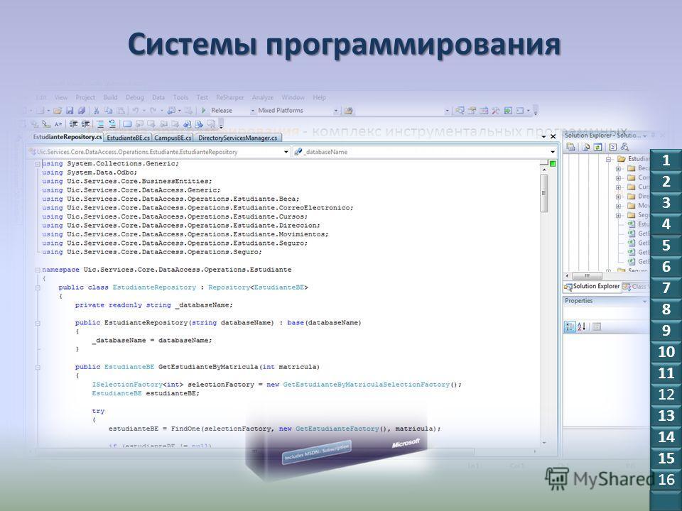 Системы программирования Система программирования - комплекс инструментальных программных средств, предназначенный для работы с программами на одном из языков программирования. Язык программирования, с которым работает СП называется ее входным языком