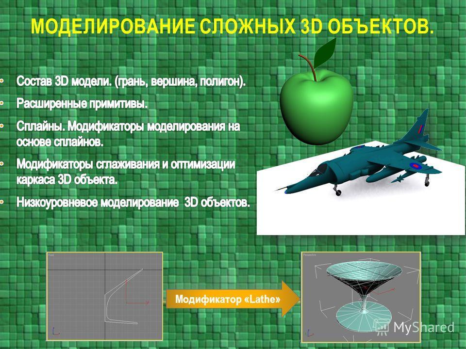 МОДЕЛИРОВАНИЕ СЛОЖНЫХ 3D ОБЪЕКТОВ. Модификатор «Lathe»