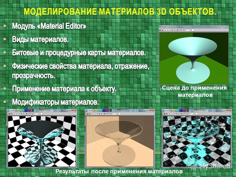 МОДЕЛИРОВАНИЕ МАТЕРИАЛОВ 3D ОБЪЕКТОВ. Сцена до применения материалов Результаты после применения материалов