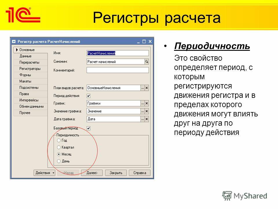 Периодичность Это свойство определяет период, с которым регистрируются движения регистра и в пределах которого движения могут влиять друг на друга по периоду действия Регистры расчета