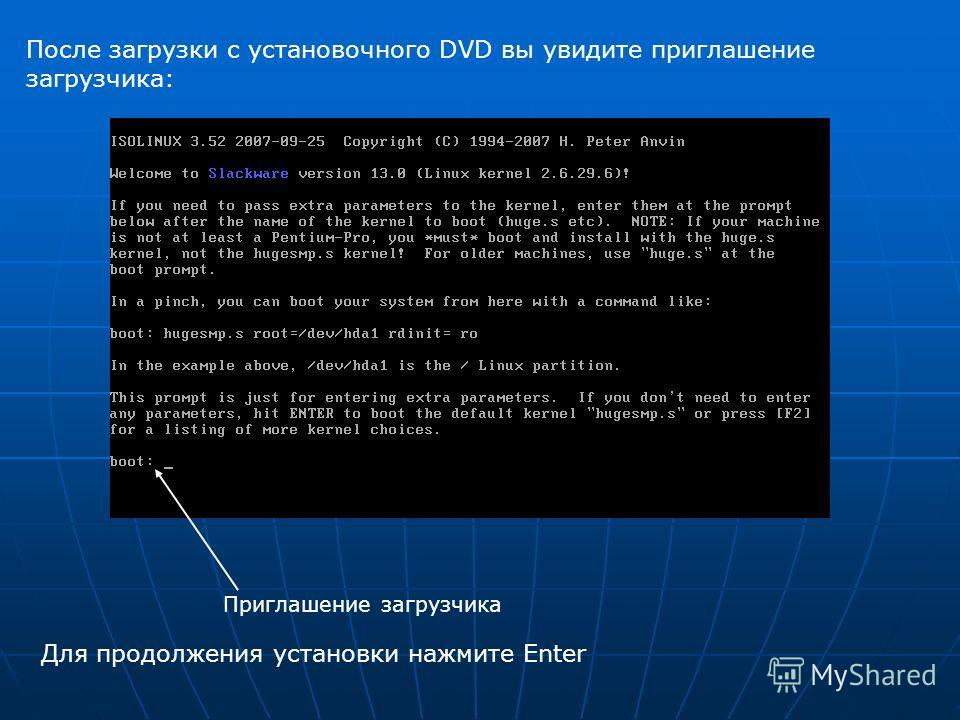 После загрузки с установочного DVD вы увидите приглашение загрузчика: Приглашение загрузчика Для продолжения установки нажмите Enter