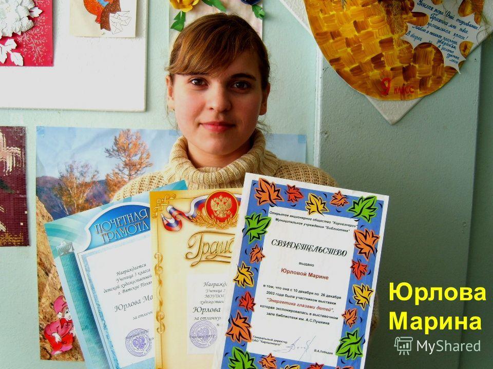 Юрлова Марина