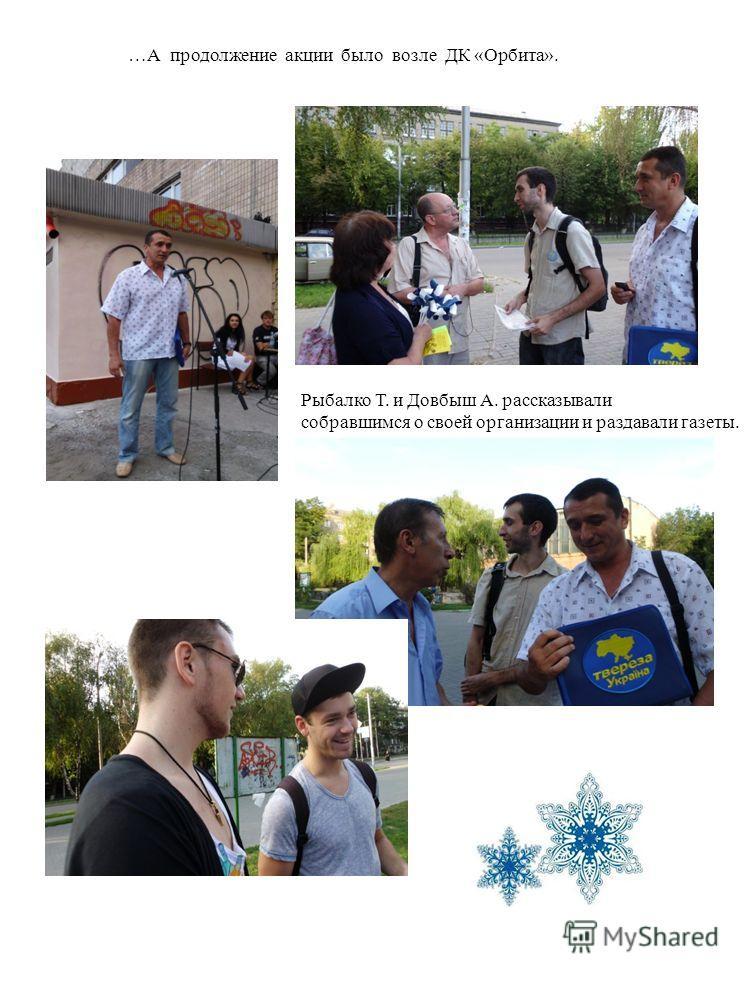 …А продолжение акции было возле ДК «Орбита». Рыбалко Т. и Довбыш А. рассказывали собравшимся о своей организации и раздавали газеты.