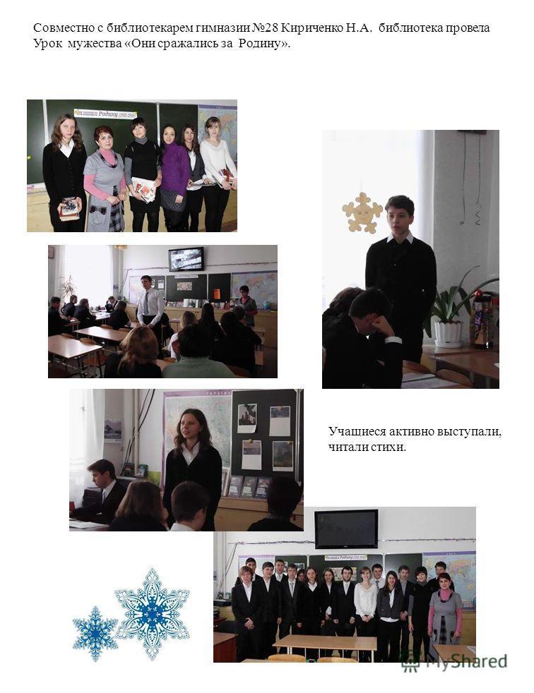 Совместно с библиотекарем гимназии 28 Кириченко Н.А. библиотека провела Урок мужества «Они сражались за Родину». Учащиеся активно выступали, читали стихи.