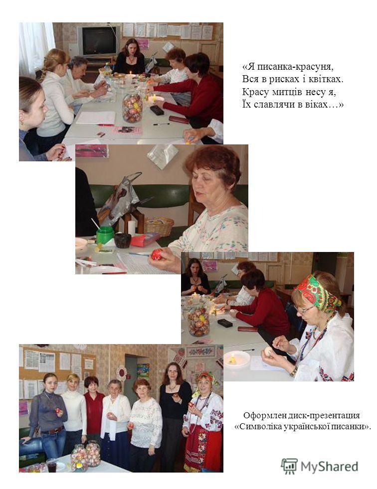 «Я писанка-красуня, Вся в рисках і квітках. Красу митців несу я, Їх славлячи в віках…» Оформлен диск-презентация «Символіка української писанки».
