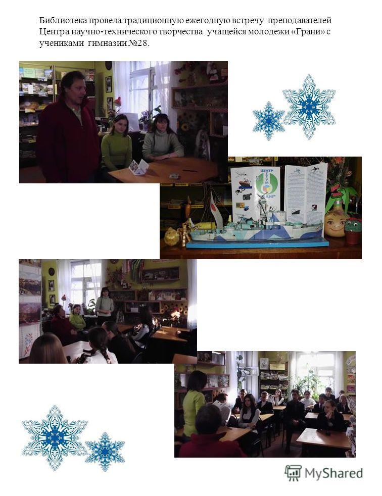 Библиотека провела традиционную ежегодную встречу преподавателей Центра научно-технического творчества учащейся молодежи «Грани» с учениками гимназии 28.