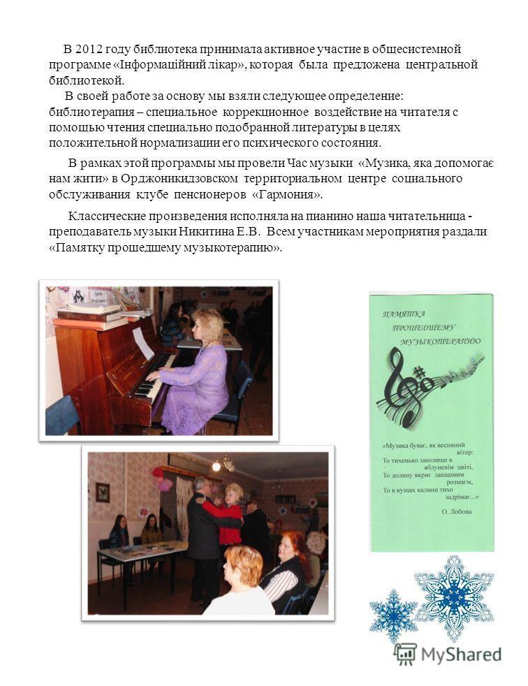 В 2012 году библиотека принимала активное участие в общесистемной программе «Інформаційний лікар», которая была предложена центральной библиотекой. В своей работе за основу мы взяли следующее определение: библиотерапия – специальное коррекционное воз