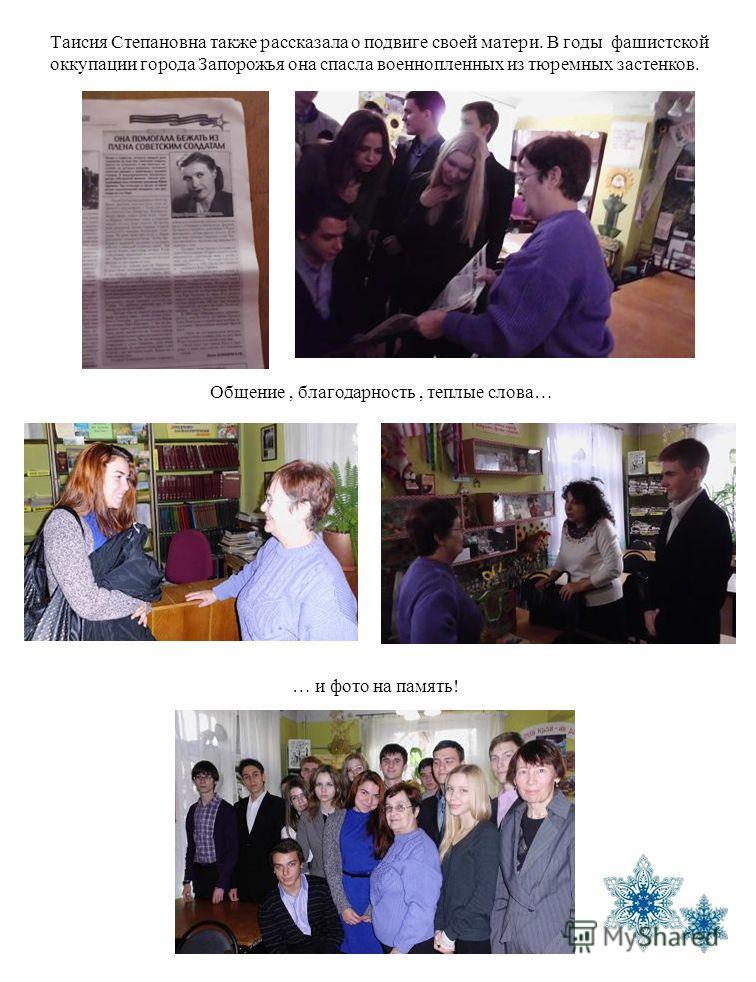 Таисия Степановна также рассказала о подвиге своей матери. В годы фашистской оккупации города Запорожья она спасла военнопленных из тюремных застенков. Общение, благодарность, теплые слова… … и фото на память!