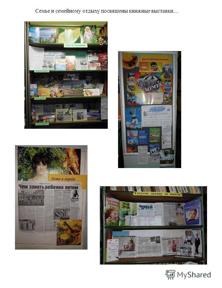 Семье и семейному отдыху посвящены книжные выставки…