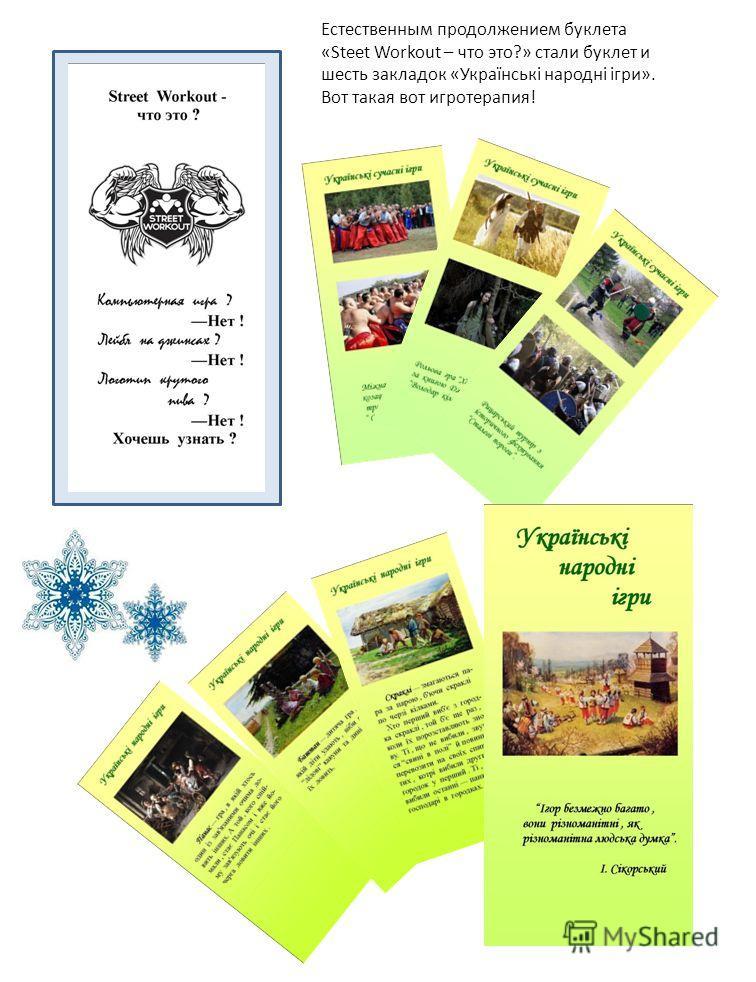 Естественным продолжением буклета «Steet Workout – что это?» стали буклет и шесть закладок «Українські народні ігри». Вот такая вот игротерапия!