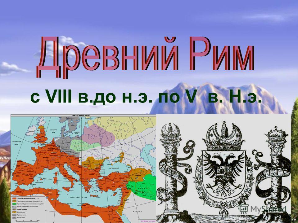 с VIII в.до н.э. по V в. Н.э.