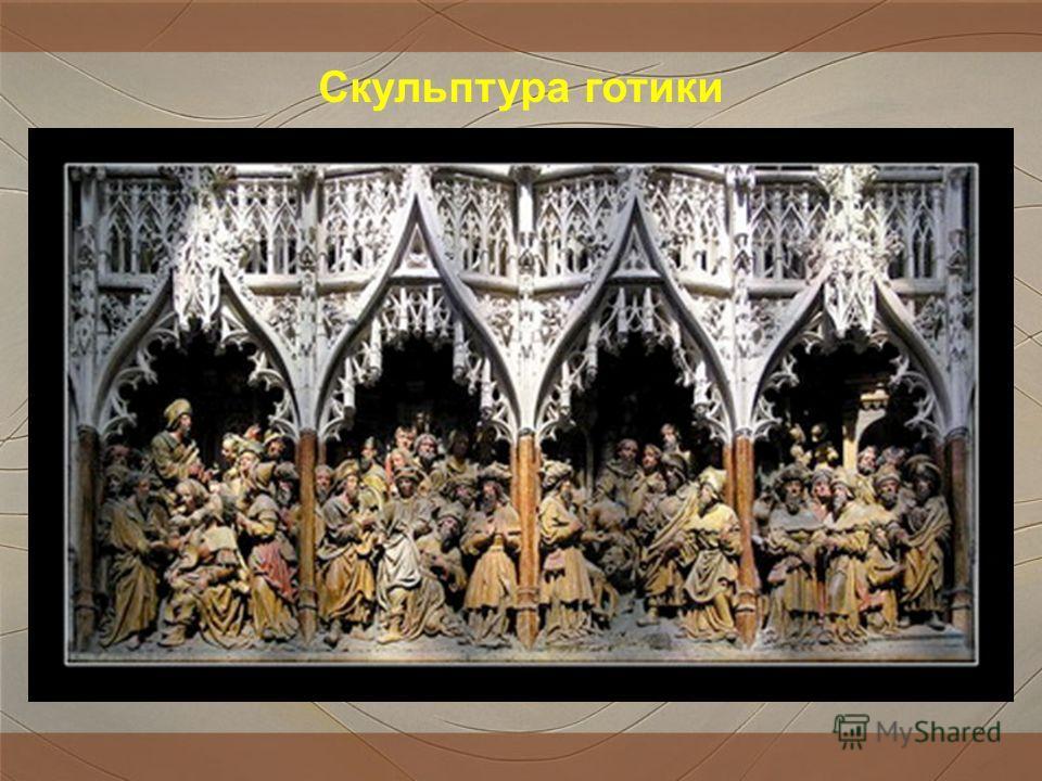 Скульптура готики