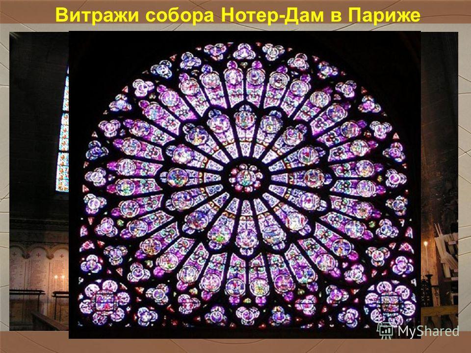 Витражи собора Нотер-Дам в Париже