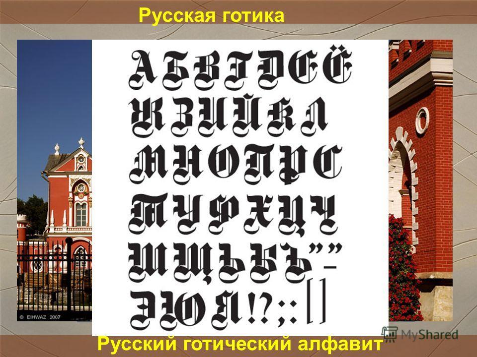 Русская готика Русский готический алфавит