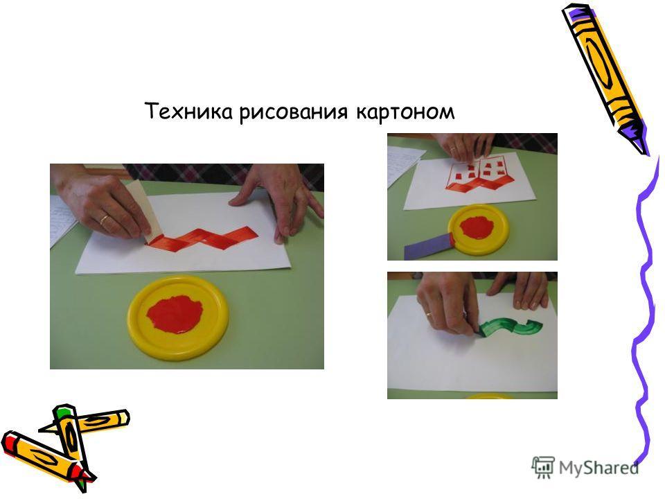 Техника рисования картоном