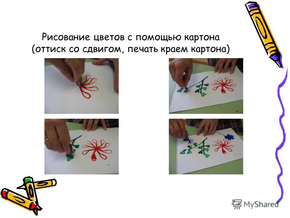 Рисование цветов с помощью картона (оттиск со сдвигом, печать краем картона)